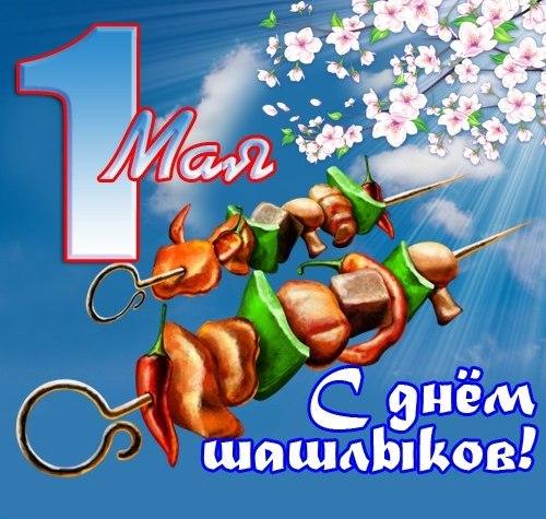 С 1 мая, с днем шашлыка Eqqhwekzthm